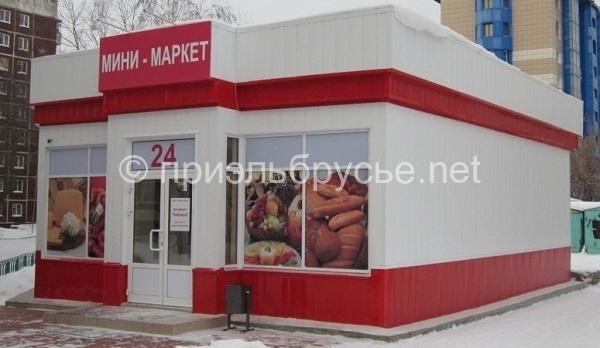 Мини-маркет