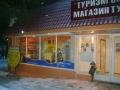 Магазин спорттоваров Альпиндустрия