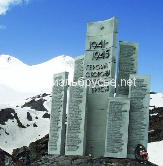 Памятник героям обороны Приэльбрусья 1941-1945