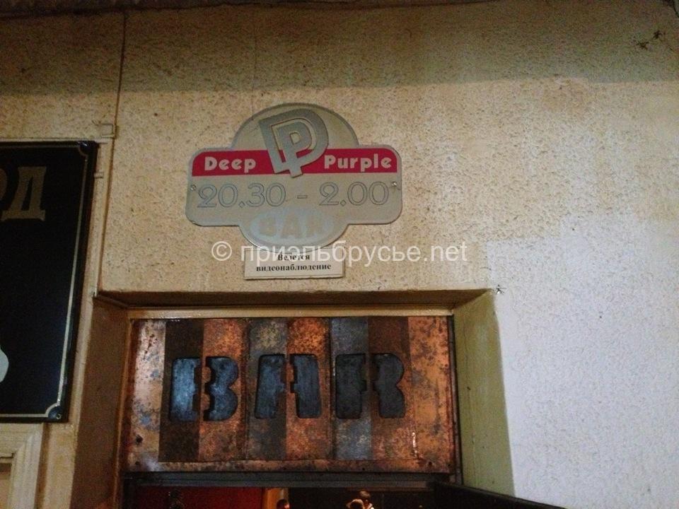 бар Deep Purple